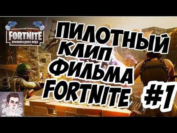 ПИЛОТНЫЙ КЛИП ФИЛЬМА FORTNITE 1