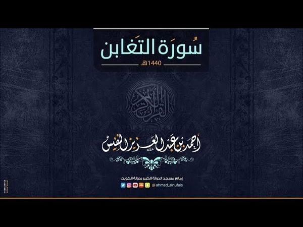 ( سورة التغابن ( هادئة - Ahmad Al Nufais I أحمد النفيس