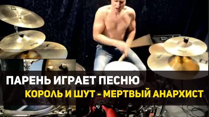 Король и Шут мертвый анархист на барабанах
