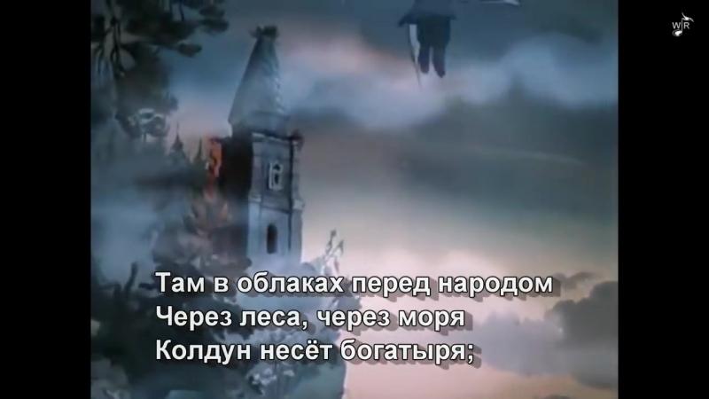 У Лукоморья дуб зелёный мультфильм (с субтирами) - Пушкин А.С