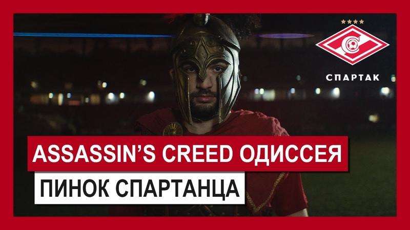 Assassin's Creed Одиссея - ФК Спартак - Пинок спартанца (Георгий Джикия)
