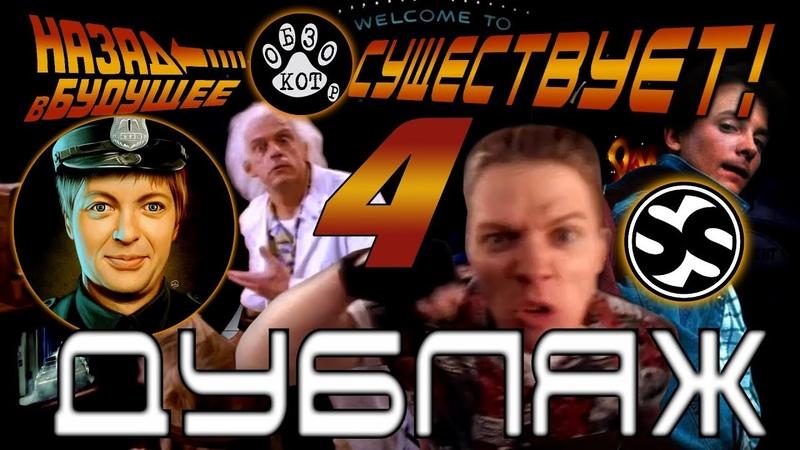 Назад в будущее 4. Фильм 1991г. Дубляж. Реставрация BTTF RIDE