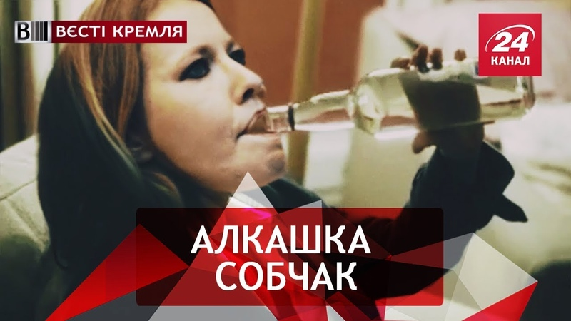 Собчак зав'язала з політикою Вєсті Кремля 15 серпня 2018
