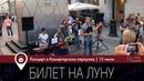 Билет на Луну Москва Концерт в Камергерском переулке