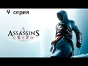 Assassins Creed прохождение 4 серия Талал