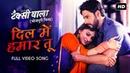Dil Mein Hamar Tu (दिल में हमार तू) | Taxi Wala | Yash | Mimi | Diptarka Bose | Lincon | SVF Music