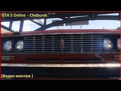 🥟 GTA Online Видео монтаж про Cheburek (в Режим режиссёра) | ГТА Онлайн Чебурек ВАЗ 2106