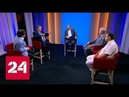 Эксперты обсуждают встречу Путина и Трампа в Хельсинки - Россия 24