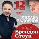 Михаил Задорнов фото #25