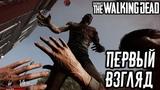Overkill's The Walking Dead BETA - Первые Впечатления! Геймплей, Лагерь, Улучшения!