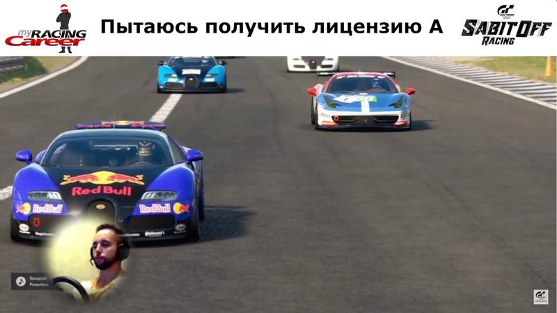 GT Sport - Пробуем получить A лицензию на Бугатти (звуковой донат)