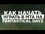 Гайд. Как начать играть в MTA DayZ на сервере Fantastical?
