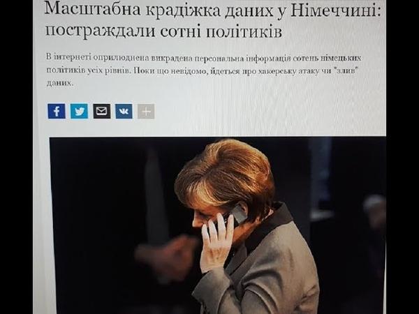 В Німеччині хакери злили в інтернет всі особисті дані Ангели Меркель і всіх німецьких політиків