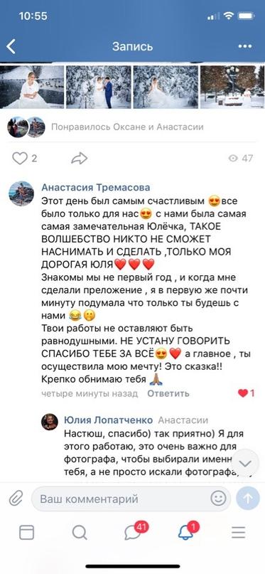 Юлия Лопатченко | Москва