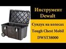 Сундук на колесах DeWALT Tough Chest™ Mobile Storage DWST38000
