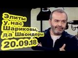 Виктор Шендерович - Элиты у нас Шариковы, да Швондеры... 20.09.18 Особое мнение