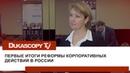 Интервью Реформа корпоративных действий