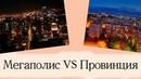 Москва или Россия?Разница между жизнью в столице и провинции моими глазами!
