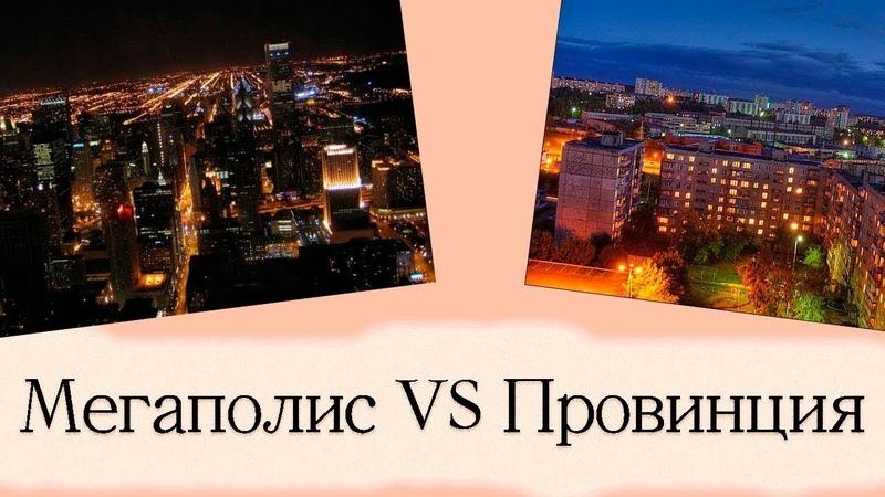 Москва или РоссияРазница между жизнью в столице и провинции моими глазами!