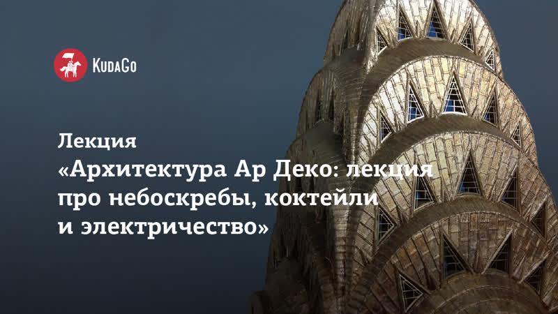 Лекция «Архитектура Ар Деко: лекция про небоскрёбы, коктейли и электричество»