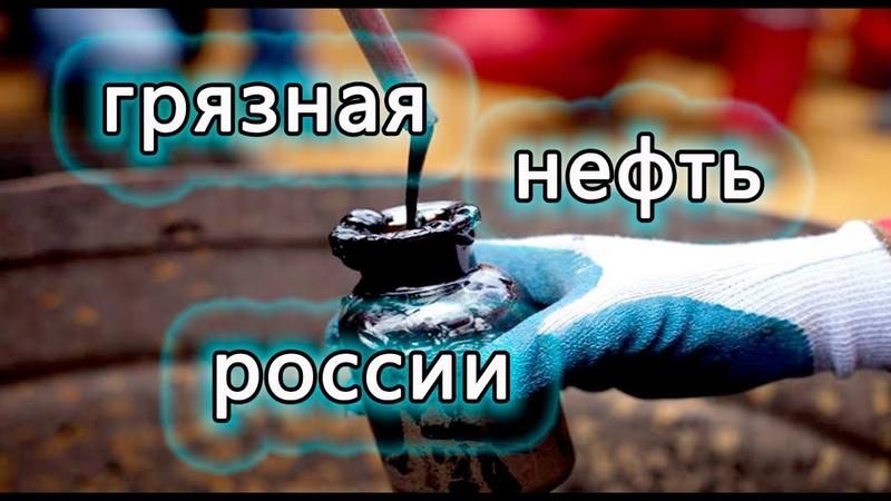 Грязная нефть россии. Транснефть и остановка экспорта нефти. Хлорный Urals никто больше не купит.