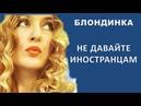 Блондинка Госдума призвала не вступать в интимные связи с иностранцами на ЧМ 2018