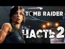 Дмитрий Бэйл Прохождение Shadow of the Tomb Raider [2018] — Часть 2  НАЧАЛО КОНЦА СВЕТА