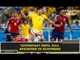 Чемпионат мира 2014. Бразилия vs Колумбия