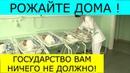 Раздвоение личности у Валентины Матвиенко. Закрытие роддома в Зюзино. Президент Туркменистана.