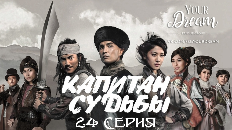 {FSG_YD} Капитан судьбы - 24 серия [рус.саб]