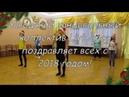 Аша. Танцы. Новогодний флешмоб. Поздравление от заводского танцевального коллектива LiviDance