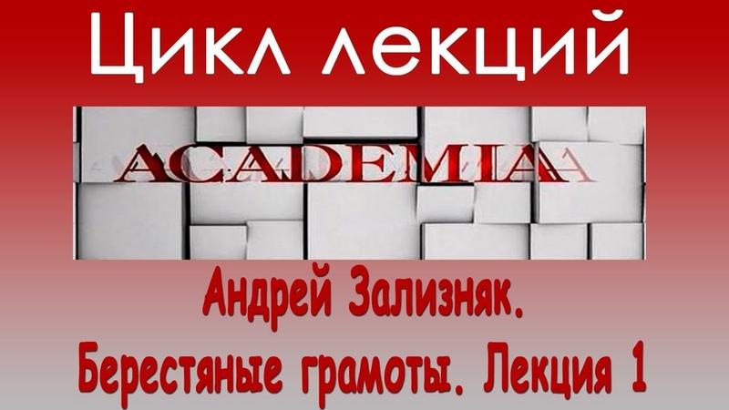 Андрей Зализняк Берестяные грамоты Лекция 1