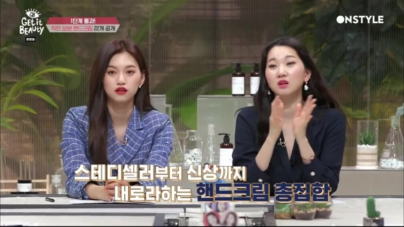 180330 ONSTYLE. Get it beauty 2018. Episode 10.도연.