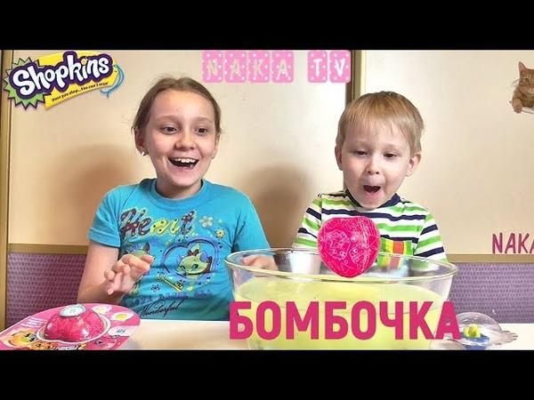 БОМБОЧКА ШОПКИНС / SHOPKINS!