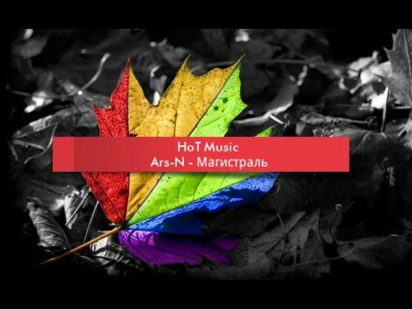 Ars-N - Магистраль   ( Official Music Video )