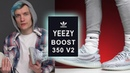 МАКСИМУМ ХАЙПА Обзор Yeezy BOOST 350 v2 куплено на eBay