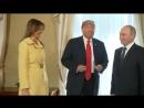 Дружеское рукопожатие Трамп вместе с Меланьей встретили Путина в президентском дворце в Хельсинки