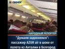 На борту самолета 45 градусов однако экпипаж компании AZUR air не разрешил пассажирам рейса Анталия Белгород выйти глотну