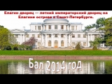 Бал - Санкт-петербург 2014 год, Елагин дворец.pptx