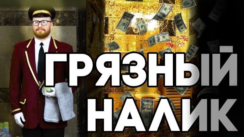 ПРАНК заработать чаевые в ТУАЛЕТЕ 4д Шоу
