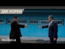 Саммит КНДР и Южной Кореи: лимузин Ким Чен Ына и сосна мира