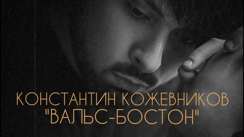 Константин Кожевников - Вальс-Бостон (Cover А. Розенбаум)