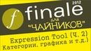 Finale 2012 для чайников Урок 11 Expression tool Ч 2 Категории графика и т д