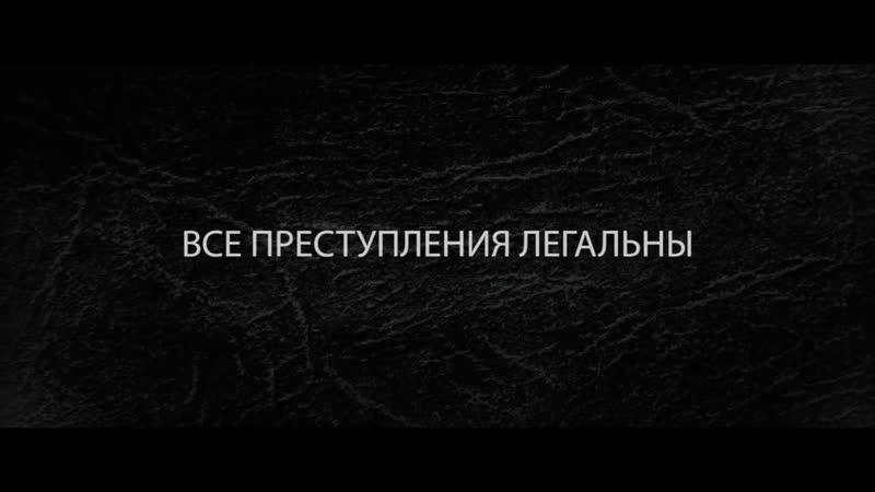 Судная ночь 2. Официальный трейлер