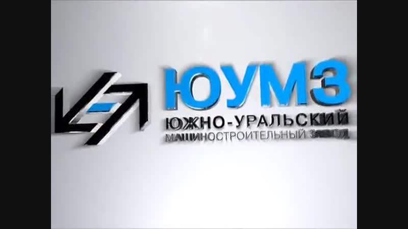 Южно-Уральский машиностроительный завод/ЮУМЗ