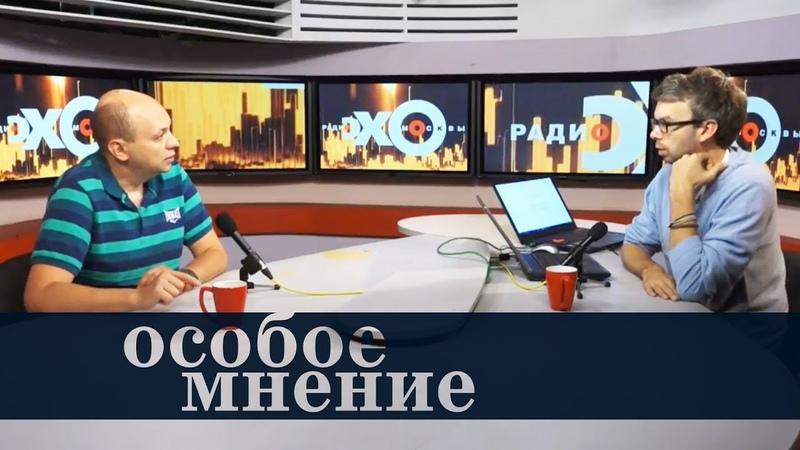 Особое мнение / Сергей Смирнов 19.09.18