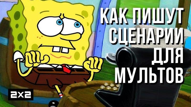 СЦЕНАРИЙ   Теория анимации - Эпик Файлы 2x2