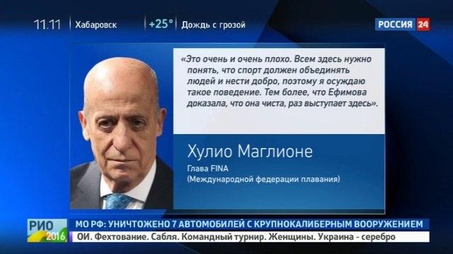 Новости на «Россия 24» • Кинг передумала насчет извинений перед Ефимовой