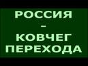 Россия Ковчег Перехода из Смерти в Жизнь