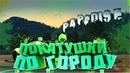 Новая гоночка Burnout Paradise►ПОКАТУШКИ ПО ГОРОДУ►СБИЛ ТАЧКУ?!►1